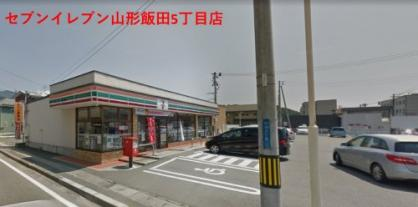 セブン−イレブン山形飯田5丁目店の画像1