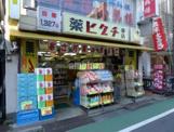 薬ヒグチ薬師駅前店
