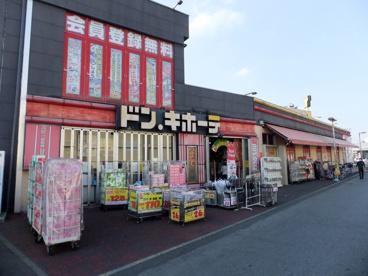 ドン・キホーテ 宇都宮店の画像1
