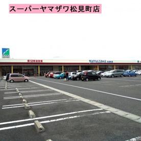(株)ヤマザワ 松見町店の画像1