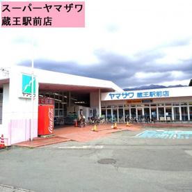 (株)ヤマザワ 蔵王駅前店の画像1