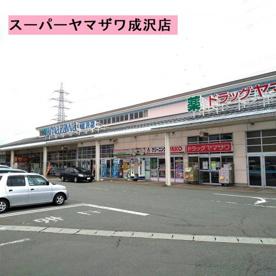 ヤマザワ成沢店の画像1
