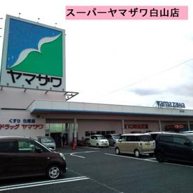 (株)ヤマザワ 白山店の画像1
