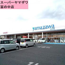 ヤマザワ富の中店の画像1