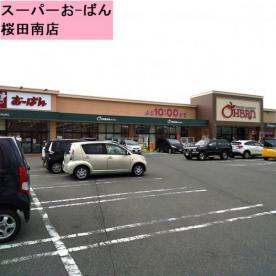 おーばん桜田南店の画像1