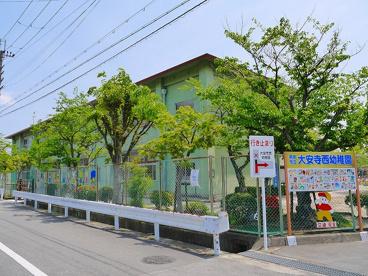 奈良市立大安寺西幼稚園の画像5