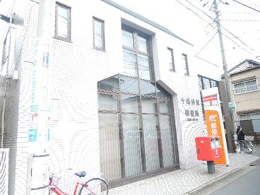 十条仲原郵便局の画像3