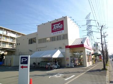 トーホー 宝塚山本店の画像1