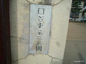口谷東第2公園 の画像1