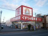 くすりの福太郎 実籾2号店