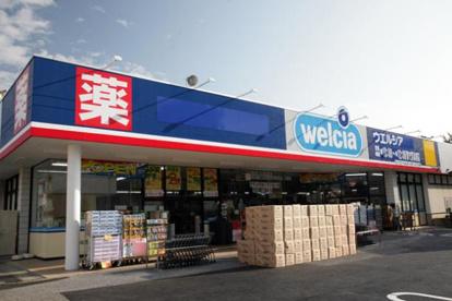 ウエルシア 習志野実籾店の画像1