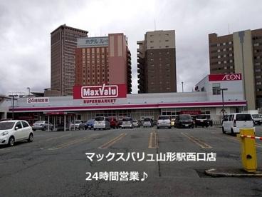 マックスバリュ・山形駅西口店の画像1
