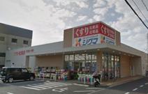 スーパードラッグシグマ八尾高美店
