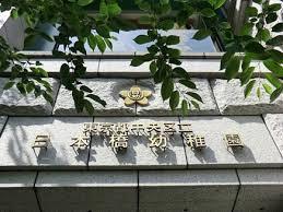 中央区立 日本橋幼稚園の画像1