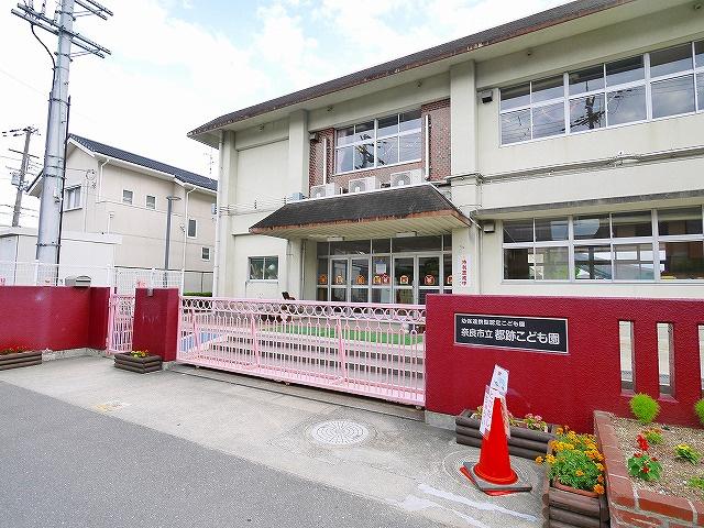 奈良市立認定こども園 都跡こども園の画像