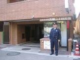 高輪警察署高輪二丁目交番