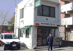 東京湾岸警察署都橋交番の画像1