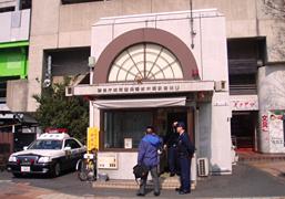 東京湾岸警察署新木場駅前交番の画像1