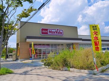 Maxvalu 登美ヶ丘店の画像2