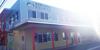 金井第二幼稚園の画像1
