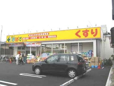 ぱぱす西小岩店の画像1
