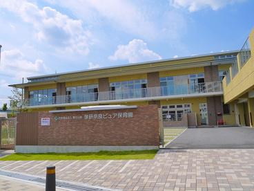 学研奈良ピュア保育園の画像4