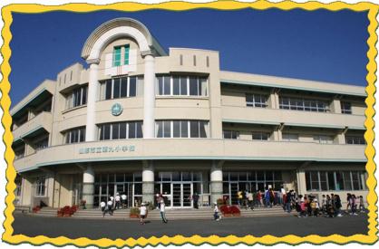山形市立第九小学校の画像1