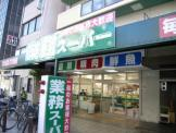 業務スーパー・松屋町筋本町橋店