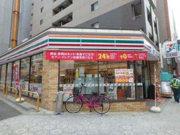 セブン−イレブン大阪内本町2丁目店の画像1