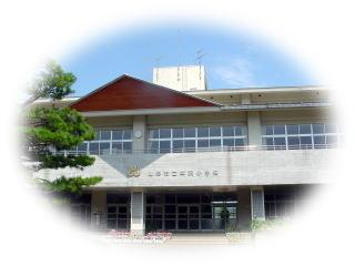山形市立本沢小学校の画像1