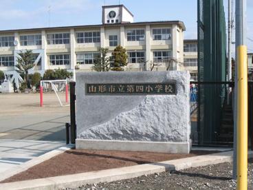山形市立第四小学校の画像1