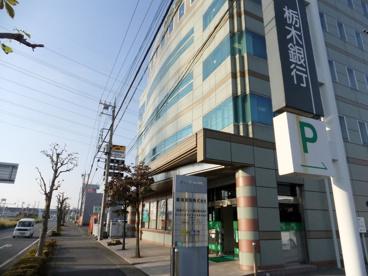 栃木銀行 簗瀬支店の画像1