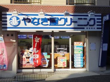 やなぎ屋クリーニング緑地東店の画像1