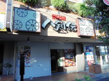 八剣伝 緑地公園店の画像1