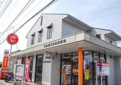 宇都宮江曽島郵便局の画像1