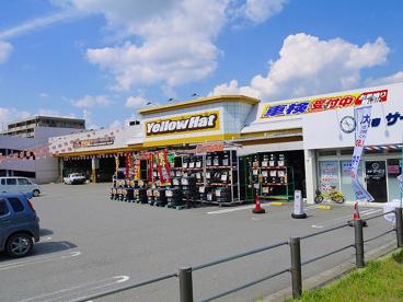 イエローハット 学園前店の画像1