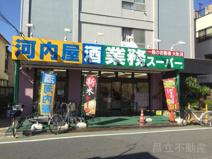 業務スーパー、河内屋酒販 市川菅野店