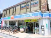 ローソン・西中島南方店