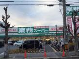 業務スーパーTAKENOKO新大阪三国店