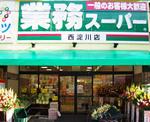業務スーパー・西淀川店