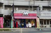 モスバーガー 豊里店