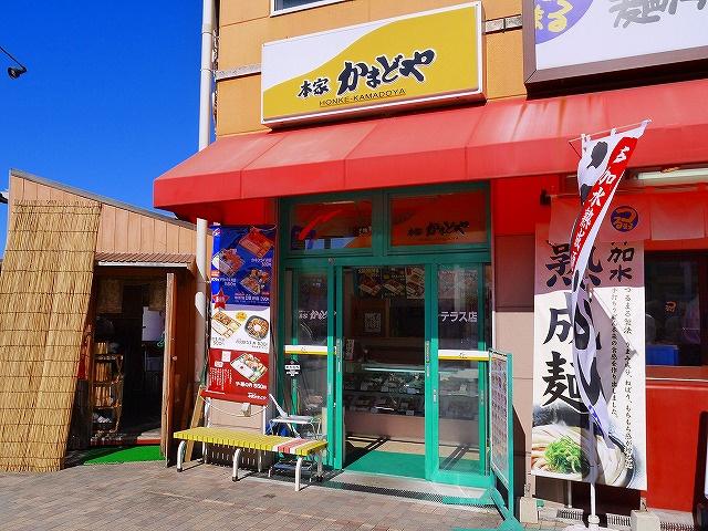 本家かまどや 道の駅針テラス店の画像