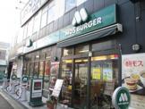 モスバーガー 蒲生四丁目店