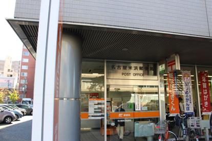 名古屋米浜郵便局の画像2