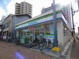 ファミリーマート今里駅前店