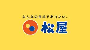 松屋 新栄店の画像1