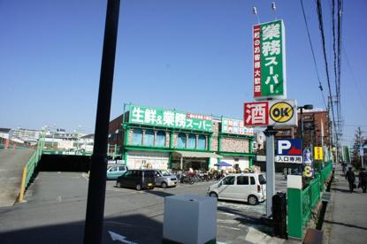 業務スーパー蛍池店の画像1