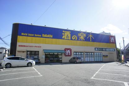 楽市大阪空港店の画像1