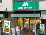 モスバーガー 北浜店