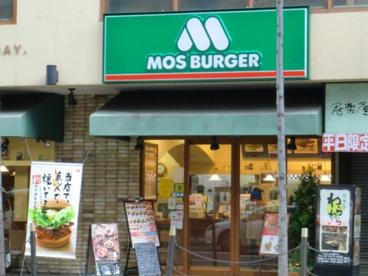 モスバーガー 北浜店の画像1